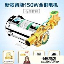 臣源增壓泵家用自來水全自動太陽能21新款熱水器靜音小型水泵管道加壓泵220V滿三件或滿千免-LE小琳商店