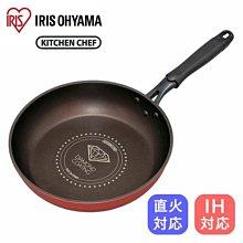 【現貨】日本Iris Ohyama 鑽石塗層不沾平底鍋 H-IS-SE3 可拆式三件組(20cm+26cm+可拆式手柄)