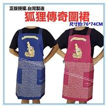 三寶家飾~彼得兔圍裙 狐狸傳奇圍裙 正版授權台灣製 ,二口袋圍裙圍廚房圍裙咖啡廳圍裙 餐飲圍裙