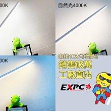 成箱 下殺85 台製廠 LED T5 2尺 8W 白 黃2呎 串接 燈管 層板燈(取代 T8) 10W 14W 舞光