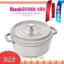 法國 Staub  La Cocotte 鑄鐵鍋 (松露白) 26cm 琺瑯鍋 圓形 湯鍋 燉鍋