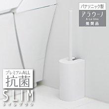 [霜兔小舖]日本代購 日本製 MARNA SLIM 抗菌馬桶刷 W630W