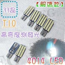 G7F98 T10 4014 33晶 LED解碼款 側發光最亮 12V無極姓 小燈 T10燈泡 T10解碼燈泡
