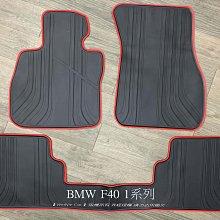 BMW 1 Series (F40) 歐式汽車橡膠腳踏墊 SGS無毒認證 天然環保橡膠材質、防水耐熱耐磨