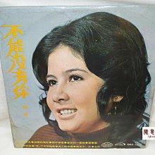 【聞思雅築】【黑膠唱片LP】【00076】甄妮---不能沒有你、我倆做朋友