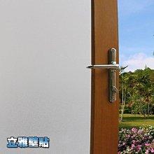 【立雅壁貼】高品質自黏玻璃貼 霧面 壁貼 牆貼 90*500CM《磨砂玻璃貼GLP011》
