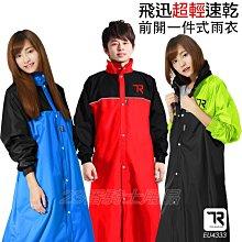飛迅超輕速乾雨衣 | 23番 雙龍牌 EU4333 連身式雨衣 超輕量一件式風雨衣 台灣素材