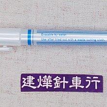 日本Adger 細筆尖兩用消失筆(藍) Chako Ace 空氣消失 水消筆 隱形 * 建燁針車行-縫紉/拼布/裁縫 *