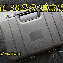 【翔準國際AOG】SRC 塑膠槍盒(黑30CM) 塑膠盒 槍箱 槍盒 攜行袋 攜行盒 30X24X7
