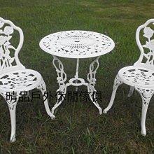[晴品戶外休閒傢俱館]鋁合金桌椅 一桌二椅 陽臺桌椅 戶外桌椅 庭園桌椅