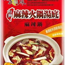 【東方韻味】東方韻味麻辣火鍋湯底-麻辣鍋50元(1~2人份)