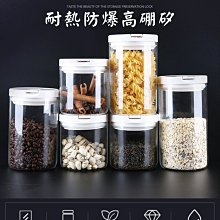 700ml 咖啡豆玻璃密封罐 茶葉罐 五穀雜糧罐 儲物罐 透明食品收納罐 保鮮罐 防潮 廚房收納罐 中藥罐 餅乾