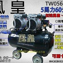 可刷卡分期 靜音免保養 台灣風皇5HP60L TW0560雙馬達 4排氣 4輪款 無油式靜音型空壓機 適用醫療.汽車打蠟