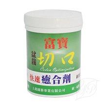 *滿1200免運*【HB005】台灣癒合劑 植物傷口保護 嫁接必備 ~ 富寶癒合劑/250g