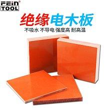精品小屋#紅色電木板材酚醛樹脂絕緣平板膠木板電工板耐高溫隔熱板雕刻加工