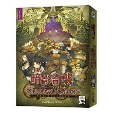 【陽光桌遊】暗影奇襲 (暗影獵人) Shadow Raiders 繁體中文版 正版桌遊 滿千免運