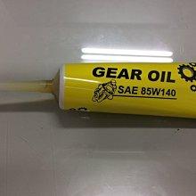 【AL亞樂石油】GEAR OIL、85W140、齒輪油、機車用、120ml裝/條【48條/箱】-單買區