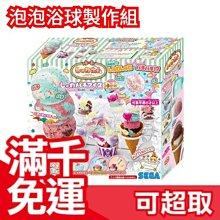 日本 SEGA 擬真冰淇淋 泡泡浴球製作組DX SB-13 手作 DIY 居家隔離 泡澡 休閒活動 ❤JP Plus+