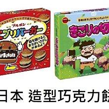 +東瀛go+ 北日本 漢堡餅乾 樹根造型 巧克力餅乾 小漢堡 日本餅乾 造型餅乾 日本進口 bourbon