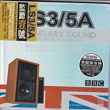 ABC唱片HD-MASTERING CD 監聽壹號/LS3/5A//無壓縮音樂