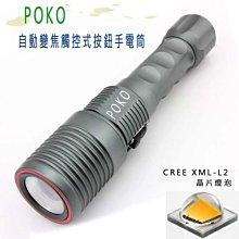 最新科技 POKO 全自動電子觸控式按鈕變焦CREE XM-L L2 手電筒 遠射王手 電筒磁控充電(全配組)