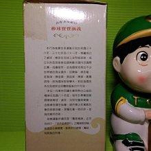 [ 三集 ] 公仔  合作金庫銀行  棒球寶寶 高約:23公分  材質:瓷  H8