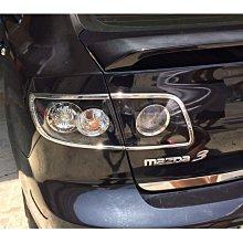 【JR佳睿精品】2004-2009 Mazda 馬自達 3 M3 改裝 鍍鉻後燈框 尾燈框 電鍍 配件 精品 台灣製