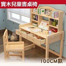 【彬彬小舖】現貨供應『B款實木兒童書桌椅』 高品質可升降 可調節桌椅高度 學習桌 書櫃 課桌椅 電腦桌 兒童桌