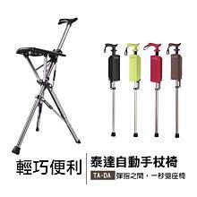 【索樂生活】Ta-Da泰達自動手杖椅.登山杖輕巧便利人體工學專利設計MIT精品多色