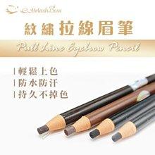 TL6、TL9 紋繡拉線眉筆兩色《特惠》