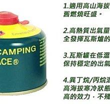 丹大戶外【Camping Ace】野樂 高山寒地異丁烷瓦斯罐 230g 火力強大/輸出穩定 型號ARC-9121