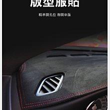 麂皮絨汽車避光墊 非毛絨 矽膠底超防滑 Mazda Toyota 現代 Ford 賓士 BMW VW Nissan 福斯