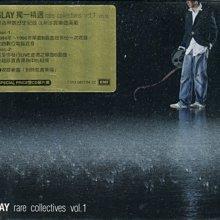 【嘟嘟音樂坊】Glay - 獨一精選 Rare Collectives Vol.1   (全新未拆封/宣傳片)