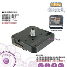 【鐘錶通】日本精工SKP-44704/44803 超靜音掃描時鐘機芯/壓針(相容J系列指針)