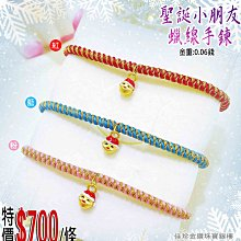 【佳珍金鑽珠寶銀樓】  黃金聖誕小朋友蠟線手鍊  0.06錢  售完為止  三色可選