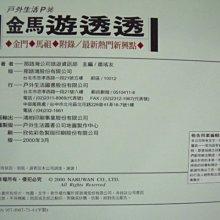 【姜軍府】《金馬遊透透 別冊》2000年初版 那路灣出版 戶外生活 台灣旅遊書 金門 馬祖 L