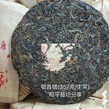 06年敬昌號(357克/生茶)和平藝坊分享
