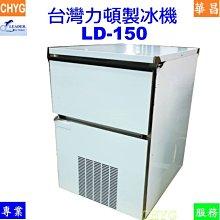 華昌 全新台灣力頓150磅製冰機/ LD-150/方塊冰 展示機出清