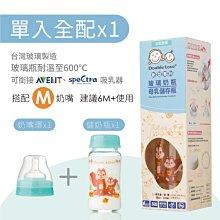 Double love 單支 奶瓶/儲奶瓶 240ML 寬口 母乳儲存瓶 副食品 耐高溫 台玻 一瓶雙蓋【EA0067】
