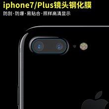 iPhone 7 4.7吋 /iPhone 8 5.5吋 Plus  鏡頭鋼化 保護貼 防刮 鏡頭貼 保護膜 鏡頭鋼化膜