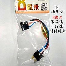 8微米 第三代 H4 通用型 日行燈 開關線組 智慧型  六期 七期  三陽 光陽 第三代新增濾波與抗雜訊功能