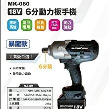 WIN五金 MK-POWER MK-060 單主機 暴龍款 六分頭大扭力板手機 套筒板手機 套筒機 扭力機
