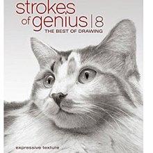 Strokes of Genius 8-Expressive Texture: 8: The Best of Drawing藝術家創意素描繪畫技法 表現性紋理