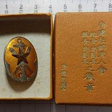 (勳章獎章)G69  帝國在鄉軍人會役員之徽章