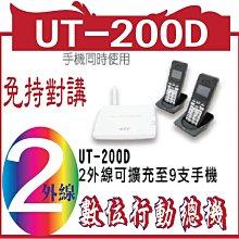 新幹線 HTT UT-200D 雙外線數位行動總機(附2隻數位無線話機)