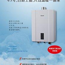 【使用三倍政府給的券 震醒券 機不可失】林內RUA-C1600WF數位恆溫強排/瓦斯熱水器/熱銷機種專賣 標準安裝 運費另計。11500元不含安裝及運費