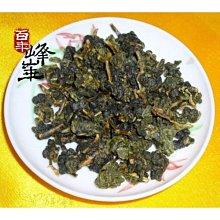 100%台灣賽峰家樂自然生態高山茶園【老欉新生野放茶】(傳統式)1200元/150g 一年只能採收一次