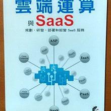 【探索書店151】雲端系統 教你部署和應用雲端運算與SaaS 上奇 190429B