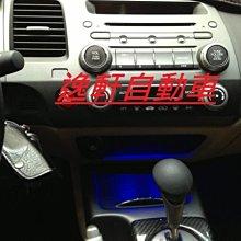 (逸軒自動車)CIVIC8排檔座前置物盒 氣氛燈 閱讀燈 照明燈
