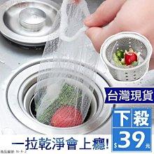 一次式廚房 水槽過濾網1包39元浴室流理台排水口濾水網 水槽 排水口 濾網子 過濾網 垃圾袋 現貨|大J襪庫 N-9-2